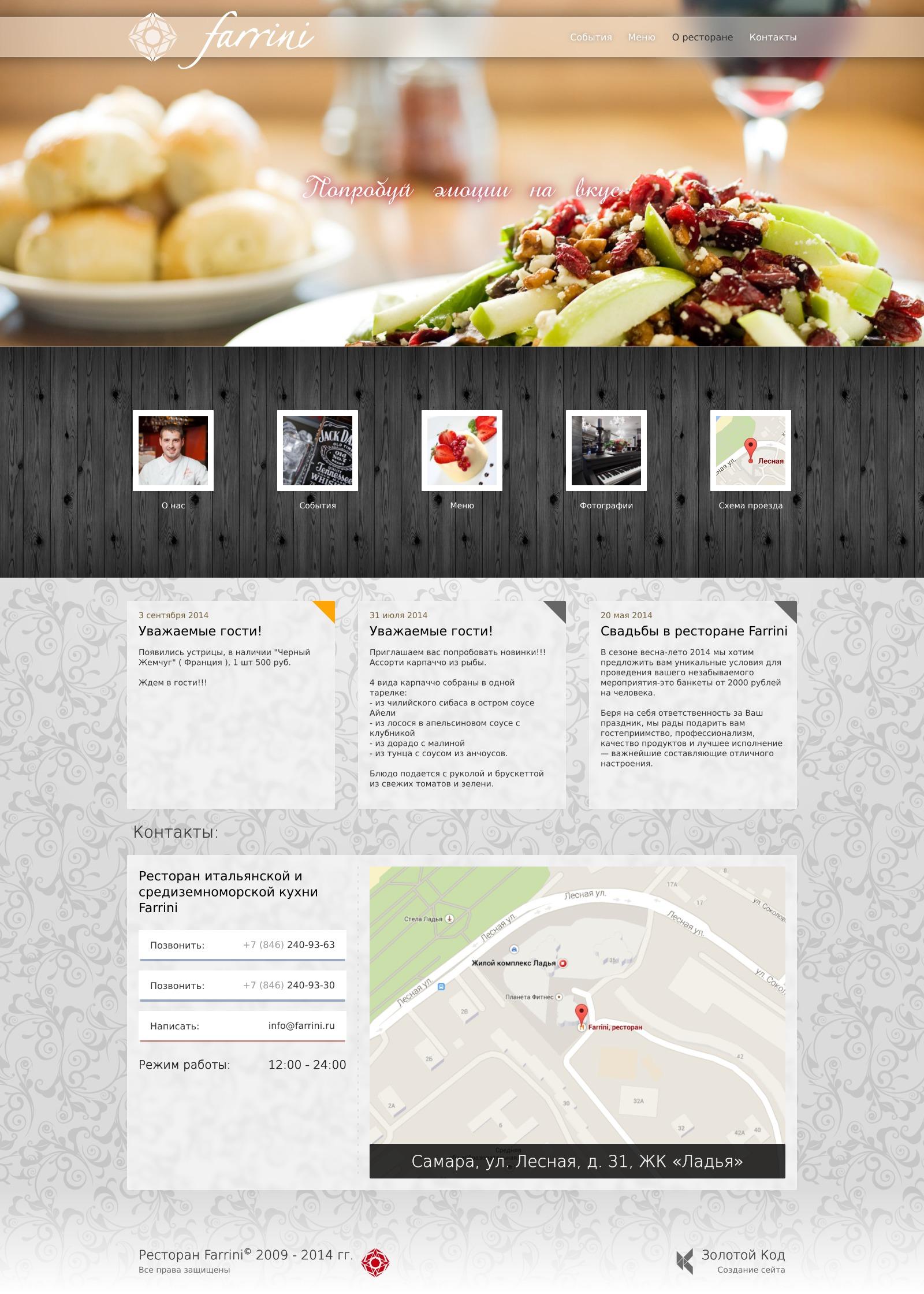 Farrini restaurant site