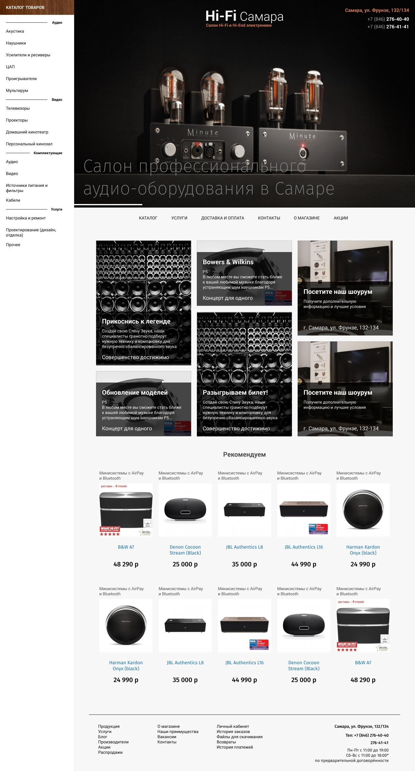 hifi-samara home page