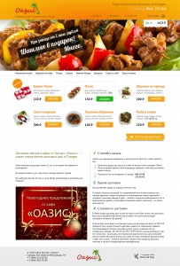 Oasis home page