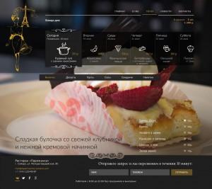 La parisienne menu page